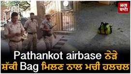 Pathankot airbase ਨੇੜੇ ਸ਼ੱਕੀ Bag ਮਿਲਣ...