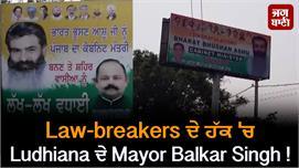 Law-breakers ਦੇ ਹੱਕ 'ਚ Ludhiana ਦੇ...