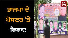 Jalianwala Baag 'ਚ ਲੱਗੇ BJP ਦੇ poster...