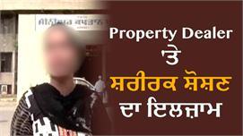 Property Dealer 'ਤੇ ਸ਼ਰੀਰਕ ਸ਼ੋਸ਼ਣ ਦਾ ਇਲਜ਼ਾਮ