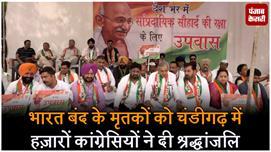 भारत बंद के मृतकों को चंडीगढ़ में...
