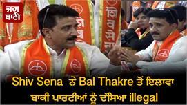 Shiv Sena  ਨੇ Bal Thakre ਤੋਂ ਇਲਾਵਾ ਬਾਕੀ...