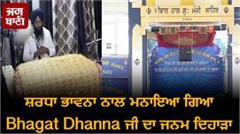 ਸ਼ਰਧਾ ਭਾਵਨਾ ਨਾਲ ਮਨਾਇਆ ਗਿਆ Bhagat Dhanna...