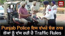 Punjab Police ਇਸ ਵੱਖਰੇ ਢੰਗ ਨਾਲ ਲੋਕਾਂ...
