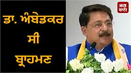Gujrat ਦੇ Speaker ਨੇ ਡਾ. ਅੰਬੇਡਕਰ ਨੂੰ...