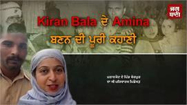 ਦੇਖੋ, Kiran Bala ਦੇ Amina ਬਣਨ ਦੀ ਪੂਰੀ...