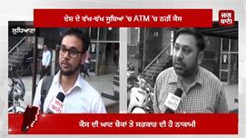 ATM 'ਚ ਨੋਟਾਂ ਦੀ ਕਮੀਂ, BJP ਸਰਕਾਰ ਦੀ...