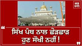 Akal Takhat Sahib ਵੱਲੋਂ Sikh Censor...