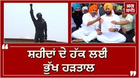 Bhagat Singh, Rajguru ਤੇ Sukhdev ਨੂੰ...
