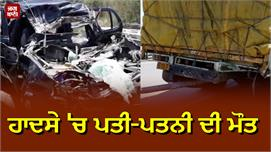 Husband-wife died in road accident