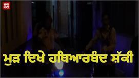 Pathankot 'ਚ ਮੁੜ ਦਿਖੇ ਹਥਿਆਰਬੰਦ...