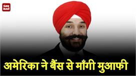 Navdeep Bains asked to take off turban...