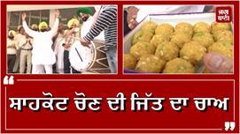 Shahkot Bypoll Result : Congress 'ਚ...