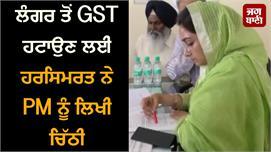 Langer ਤੋਂ GST ਹਟਾਉਣ ਲਈ Harsimrat ਨੇ PM...