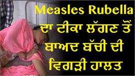 Measles Rubella ਦਾ ਟੀਕਾ ਲੱਗਣ ਤੋਂ ਬਾਅਦ...