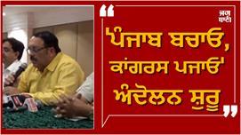 BJP ਨੇ ਕੀਤੀ 'ਪੰਜਾਬ ਬਚਾਓ,ਕਾਂਗਰਸ ਪਜਾਓ'...
