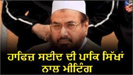Terrorist Hafiz Saeed ਦੀ Pakistani...