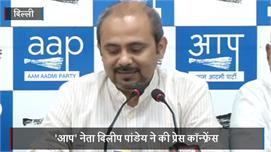 'आप' ने दिल्ली के तीनों नगर निगमों में...