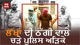 Fake Income Tax Officers Busted, ਮਾਰ...