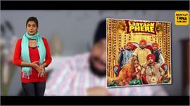 Laavaan Phere | Movie Review | Roshan...