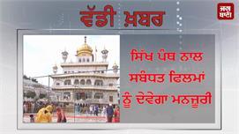 ਸਿੱਖੀ ਨਾਲ ਸਬੰਧਤ ਫਿਲਮਾਂ ਦੀ Sikh Censor...