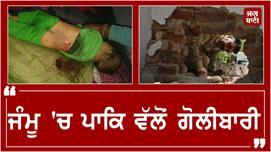 Pakistan ਵੱਲੋਂ Jammu ਸਰਹੱਦ 'ਤੇ 8ਵੇਂ ਦਿਨ...