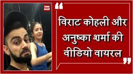 Virat kohli and Anushka Sharma in Gym,...