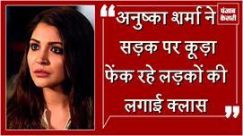 Anushka Sharma ने सड़क पर कूड़ा फेंक...