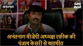 BJP-PDP सरकार में घाटी के हालत क्यों...