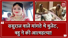 Daughter in Law commit suicide,...