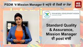 PSDM 'ਚ Mission Manager ਨੂੰ 60,000 ਦੀ...