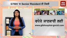 GTBH 'ਚ Senior Resident ਦੀ ਨੌਕਰੀ, 67...