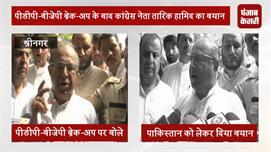 कांग्रेस नेता तारिक हामिद का बड़ा बयान,...