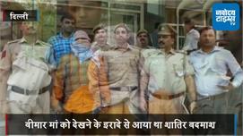 छेनू गैंग का शार्प शूटर दिल्ली के...
