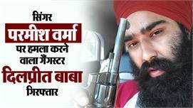 Parmish Verma पर हमला करने वाला...
