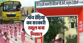 गाँव हेड़िया का सरकारी स्कूल में दूर-दूर...