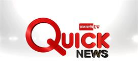 Quick News : ਬੈਂਸ ਨੇ ਖੋਲਿਆ ਵੇਰਕਾ ਮਿਲਕ...