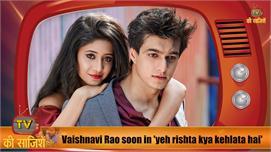Vaishnavi Rao soon in 'yeh rishta kya...