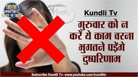 Kundli Tv- गुरुवार को न करें ये काम...