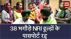 भगौड़े NRI दूल्हों की अब ख़ैर नहीं