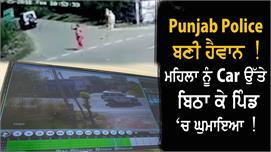 Punjab Police ਦੀ 'ਗੁੰਡਾਗਰਦੀ', Women ਨੂੰ...