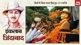 111 वर्ष के हुए भगत सिंह, दिलों में आज...