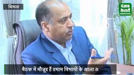 सीएम जयराम ठाकुर ने बुलाई आपदा राहत पर...