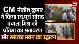 CM नीतीश ने किया स्व.पूर्व सांसद कमला...