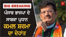 Breaking : BJP ਨੂੰ ਸਦਮਾ, ਨਹੀਂ ਰਹੇ ਦਿੱਗਜ...