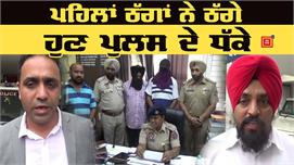 Froud ਮਾਮਲਾ : 11 Cars Recovered,...