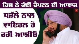 Captain Amarinder Singh की Fake Audio...