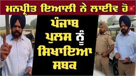Manpreet Ayali ਨੇ Punjab Police ਨੂੰ...