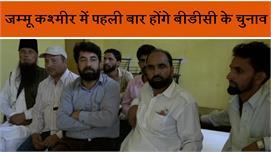 जम्मू कश्मीर में पहली बार होंगे बीडीसी...