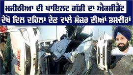 MajithiaਦੀPilotਗੱਡੀ ਦਾAccident,...